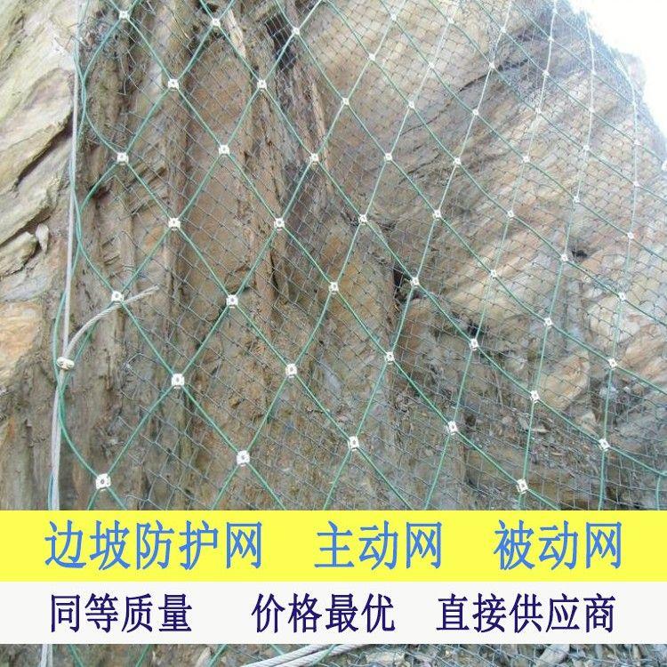 边坡防护网 耀佳边坡网主动网