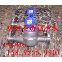 贵州不锈钢水表 -广东不锈钢水表-青海不锈钢水表