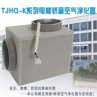 和山TJHQ-K系列电梯轿厢空气净化器
