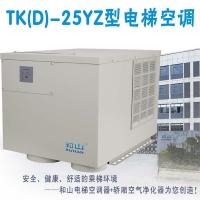 和山TK(D)-25Y电梯专用空调50HZ单冷/冷暖型电梯空