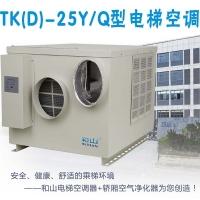 和山TK(D)-25Y/Q电梯专用空调50HZ单冷/冷暖型电