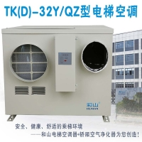 和山TK(D)-32Y/Q电梯专用空调50HZ单冷/冷暖型电