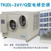 和山TK(D)-26Y/Q电梯专用空调50HZ单冷/冷暖型电