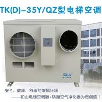 和山TK(D)-35Y/Q电梯专用空调50HZ单冷/冷暖型电