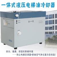 和山XFL系列一体式液压电梯油冷却器电梯空调