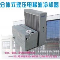 和山XFLF系列分体式液压电梯油冷却器电梯空调