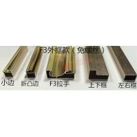 新款铝型材橱柜门铝材晶钢门铝材F3拉手新款拉手带框铝材