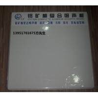 南京铝矿棉复合板哪里卖铝矿棉板厂家徐州铝矿棉板价格