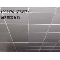 芜湖铝矿棉板厂家南京铝矿棉板哪里卖淮北铝矿棉板铜陵铝矿棉板