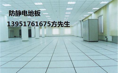 南京防静电地板厂家防静电地板哪里卖全钢防静电地板厂家