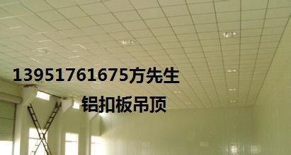 南京铝扣板厂家铝扣板规格穿孔铝扣板平面铝扣板南京铝扣板哪里卖