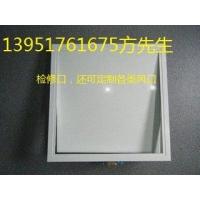 南京检修口厂家石膏检修口铝合金检修口铝风口价格