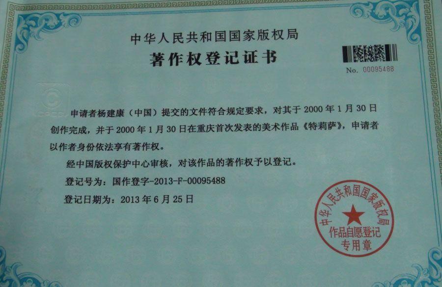 著作权登记证