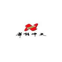 河北华能中天化工建材集团有限公司
