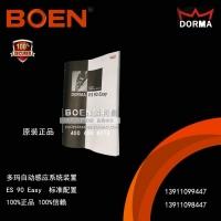 德国多玛DORMA自动门 专业经销400 650 8976