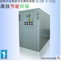 華藍高效污水源熱泵系統