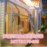 長沙推拉窗振升鳳鋁鋁合金門窗封閉陽臺50型平開窗廠家直銷熱賣