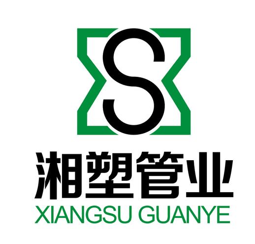 湖南湘塑管业有限公司