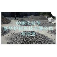 炼钢用碳化硅脱氧剂-碳化硅球