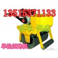 小型振动碾 压路机 手扶式压路机 单钢轮压路机