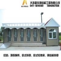 贵州景区卫生间,遵义环保公厕,六盘水移动厕所,全国物流配送