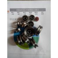 U型槽、V型槽过丝滚动滑轮轴承可定制