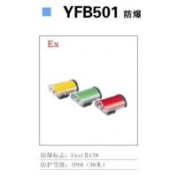 YFB501  防爆水位灯