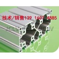 機械支架鋁型材及配件