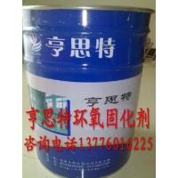 供江浙沪DDM环氧固化剂芳香胺固化剂 亨思特牌固化剂