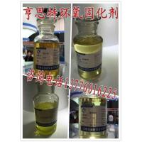环氧树脂固化剂亨思特固化剂专业做环氧树脂固化剂