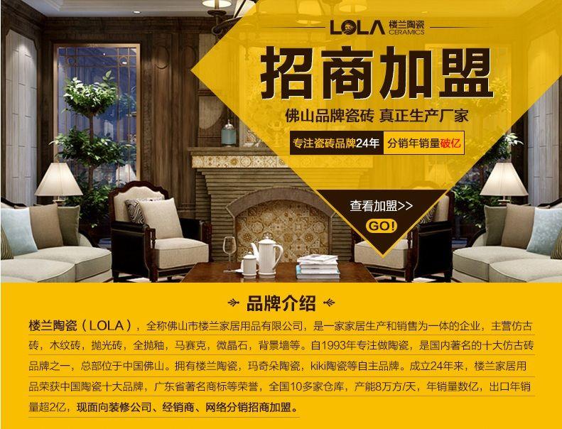 广东佛山木纹砖加盟楼兰品牌瓷砖品牌厂家招商