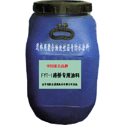 胜总-路桥专用防水涂料