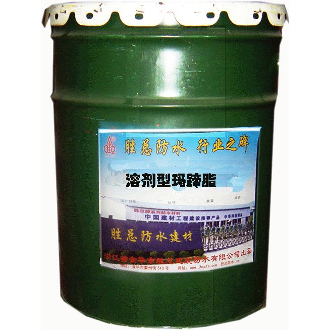 胜总-溶剂型玛蹄脂