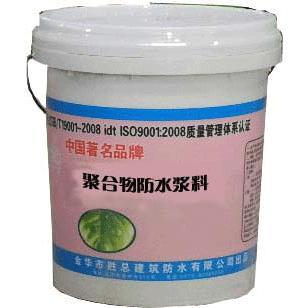 胜总-聚合物防水浆料