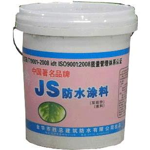 胜总-JS防水涂料