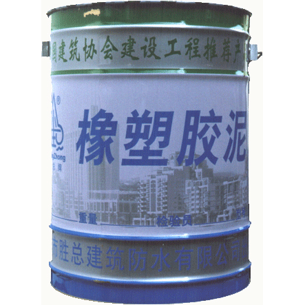 胜总-橡塑胶泥25公斤装