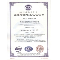 东方果博下载app 管理体系认证证书