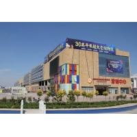 甘肃华尊立达国际家居建材博览城