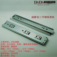 江苏南京达答超静音冷轧钢不锈钢钢珠三节抽屉滑轨轨道
