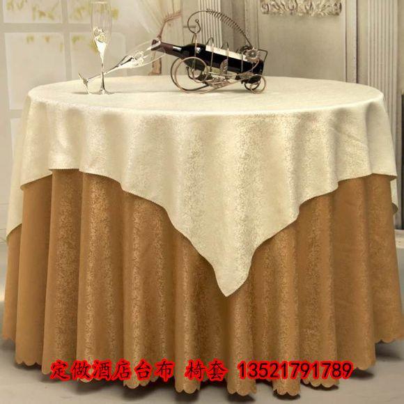酒店台布桌布 定做桌布桌裙 餐厅椅套 弹力椅套 会议台布台尼