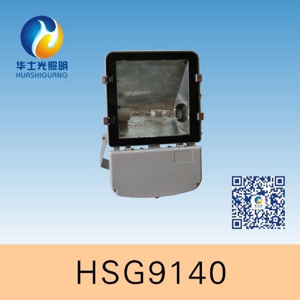 HSG9140   NFC9140 節能型廣場燈-- 華士光