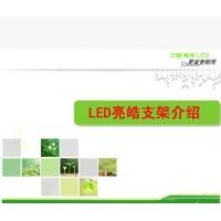 三雄极光LED亮皓支架 一体化支架 雷达感应支架0.6M 1