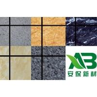 安保新材仿石漆外墙保温装饰一体化板
