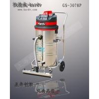 造船厂用工业吸尘器|凯德威吸沙石用工业吸尘器GS-3078P