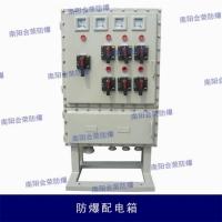 河南防爆配电箱,防爆配电箱价格,定做防爆配电箱
