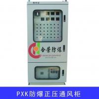 PXK51正压型防爆配电柜,防爆正压控制柜
