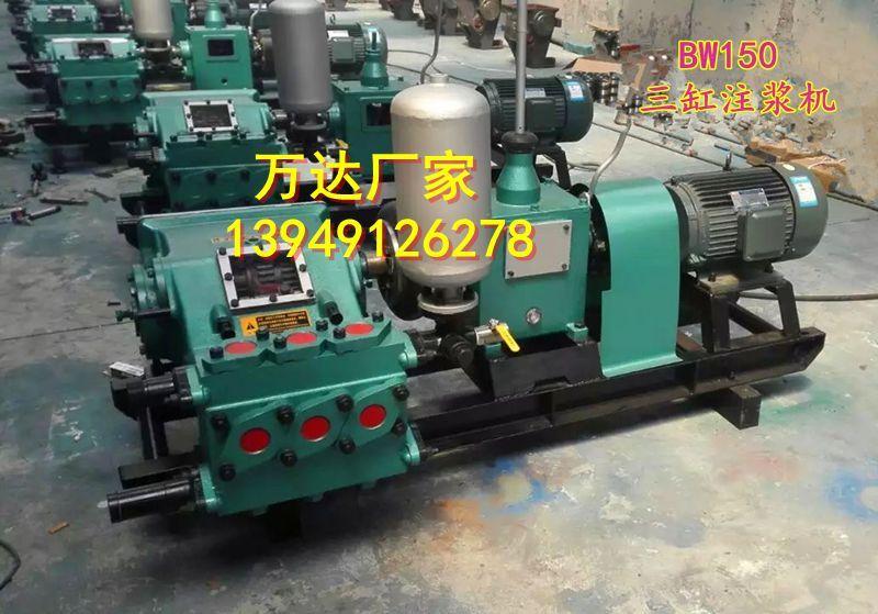 大连地质钻探注浆工程专用BW150泥浆泵价格参数