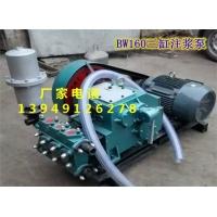 BW160水泥注浆机,高压水泥注浆机,水泥砂浆注浆设备