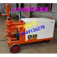 万达牌砂浆泵,SJ200液压砂浆泵,砂浆泵生产厂家