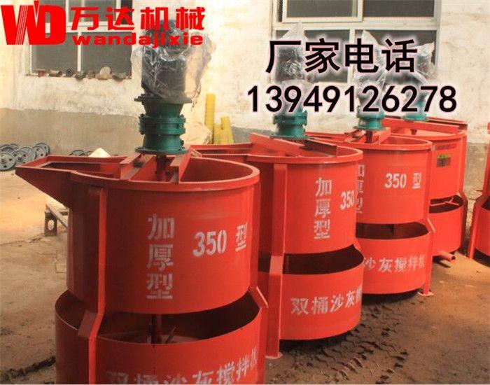 加高JW400双层搅拌机厂家-郑州万达机械搅拌桶生产厂家